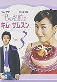 私の名前はキム・サムスン Vol.3[DVD]