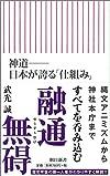 神道——日本が誇る「仕組み」 (朝日新書)