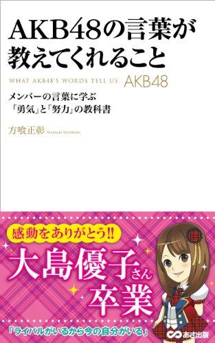 AKB48の言葉が教えてくれること (あさ出版電子書籍)