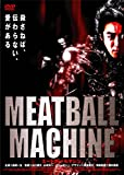 MEATBALL MACHINE(������̤ޤǤˤ���ϴѤ�! ) [DVD]