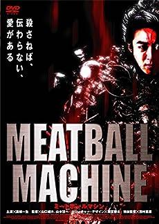 MEATBALL MACHINE [DVD]
