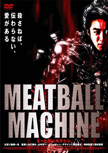 ミートボールマシン(2005)