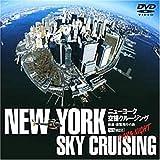 ニューヨーク空撮クルージング 快適遊覧飛行の旅 -DAY & NIGHT-[DVD]