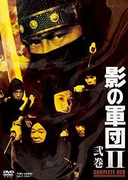 影の軍団II COMPLETE DVD 弐巻【初回生産限定】
