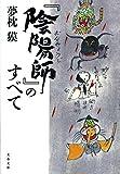 『陰陽師』のすべて (文春文庫)