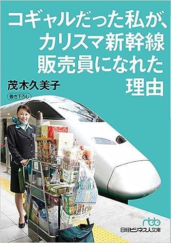 コギャルだった私が、カリスマ新幹線販売員になれた理由(日経ビジネス人文庫)茂木 久美子 著