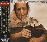 Chi No Hibiki Higashi Yuroppu Wo Utau (Reverberation of Earth)
