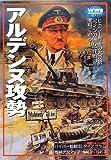 アルデンヌ攻勢 (欧州戦史シリーズ)