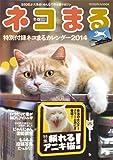 ネコまる 冬春号 Vol.27 (タツミムック)
