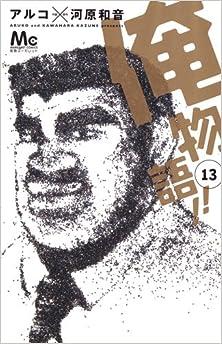 [アルコ×河原和音] 俺物語!! 第13巻 ※別スキャン