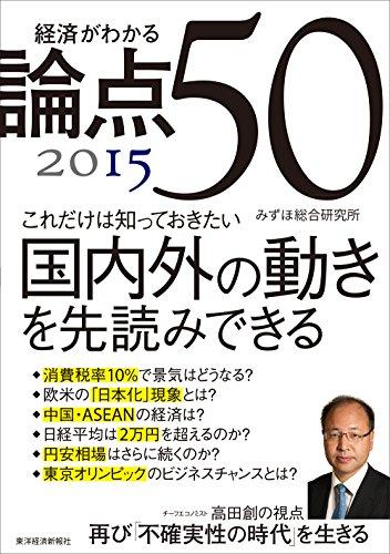 経済がわかる 論点50 2015