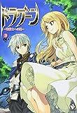 ドラグーン ~竜騎士への道~ 3 (MFブックス)
