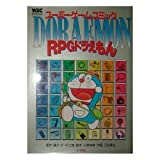 RPGドラえもん―スーパーゲームコミック (ワンダーライフゲームコミックス)
