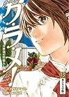 グ・ラ・メ! ~大宰相の料理人~ 第13巻 2010年09月09日発売
