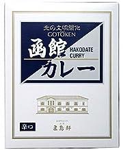五島軒 函館カレー辛口 210g (3入り)