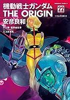 機動戦士ガンダム THE ORIGIN(22)<機動戦士ガンダム THE ORIGIN> (角川コミックス・エース)