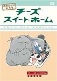 チーズスイートホーム 第5巻 [DVD]