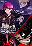 Fate/hollow ataraxia (2) (カドカワコミックス・エース)