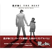 龍が如く THE BEST Original Sound Track