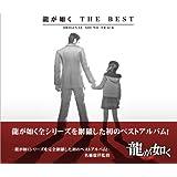 龍が如く THE BEST Original Sound Track
