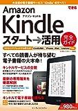 できる Amazon Kindle スタート→活用 完全ガイド (できるシリーズ)