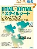 HTML/XHTML&�X�^�C���V�[�g���b�X���u�b�N�\�X�e�b�v�o�C�X�e�b�v�`���Ń}�X�^�[�ł���