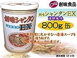 創味 シャンタンEX 800g缶