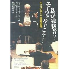 『私が独裁者?モーツァルトこそ!—チェリビダッケ音楽語録』の商品写真