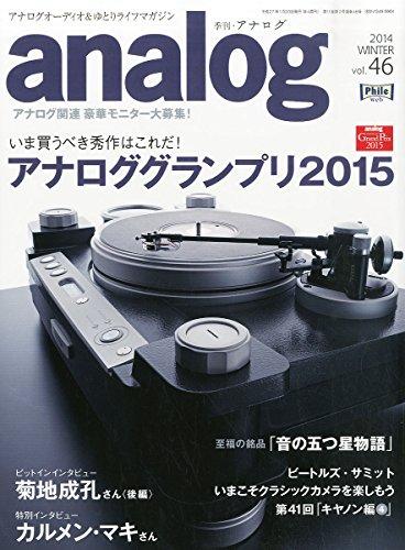 analog (アナログ) 2015年 1月号