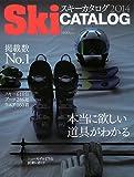 Ski カタログ 2014 (ブルーガイド・グラフィック)