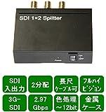 シリアルデジタル1対2分配器 3G-SDI,HD-SDI,SD-SDI対応【3GSDI-Sp12】アイシル作日本語取説付