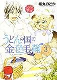 うどんの国の金色毛鞠  3 (BUNCH COMICS)