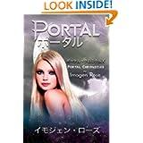 Portal (Japanese Edition)