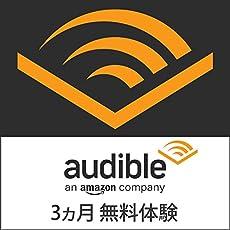 Audible (オーディブル) 会員登録 - Amazonプライム会員限定 無料体験期間3カ月