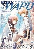 ゼロサムWARD (ワード) No.039 2014年 07月号 [雑誌]