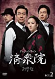 済衆院 / チェジュンウォン コレクターズ・ボックス2 [DVD]