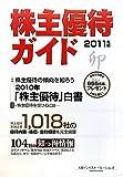 株主優待ガイド〈2011年版〉