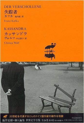 失踪者/カッサンドラ (池澤夏樹=個人編集 世界文学全集 2-2)