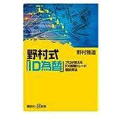 野村式「ID為替」──プロが教えるFX短期トレード超投資法 (講談社+α新書)