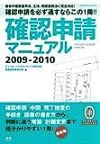 確認申請マニュアル2009-2010 ― 確認申請を必ず通すならこの1冊!! (エクスナレッジムック)