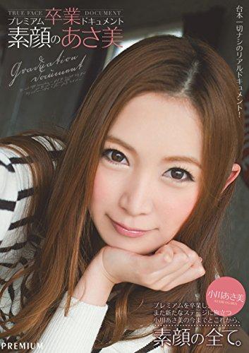 プレミアム卒業ドキュメント 素顔のあさ美 小川あさ美 プレミアム [DVD]