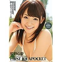 緊急参戦! FIRST IDEAPOCKET 姫野心愛 アイデアポケット [DVD]