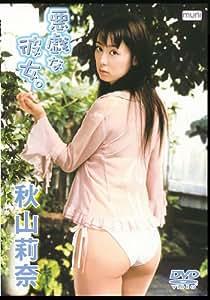秋山莉奈 [DVD]