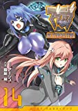 マブラヴ オルタネイティヴ (14) (電撃コミックス)