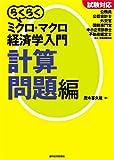 試験対応 らくらくミクロ・マクロ経済学入門(計算問題編) (らくらく経済学入門シリーズ)