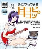 誰にでもできる耳コピのコツ(CD付) (シンコー・ミュージックMOOK)