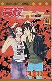 高校デビュー (5) (マーガレットコミックス (4025))