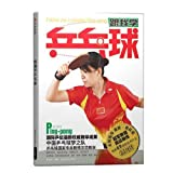 Follow Me to Learn Table Tennis - BOOK+DVD (Chinese Edition)