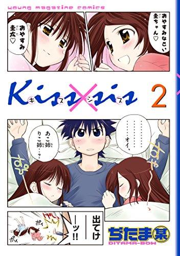 Kiss×sis 2