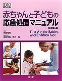 赤ちゃんと子どもの応急処置マニュアル